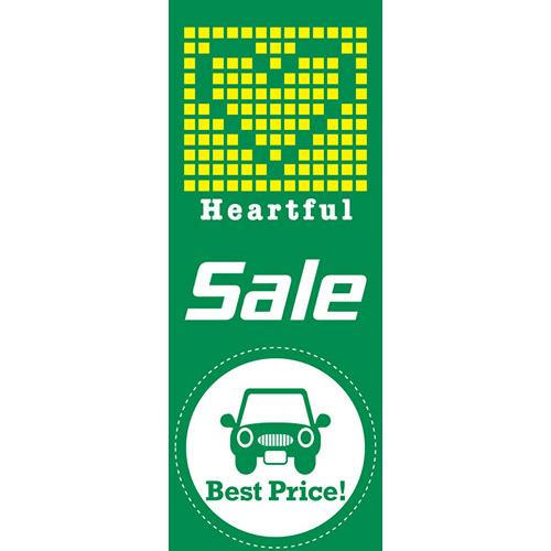4枚組合せ K-176 5%OFF 大のぼり オンライン限定商品 Heartful Sale メール便発送に限り送料無料 自動車販売店向のぼり W700mm×H1800mm グリーン