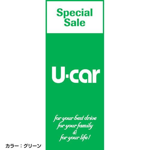 4枚組合せ K-91 大のぼり SpecialSale 有名な U-car 自動車販売店向のぼり 緑 W700mm×H1800mm メール便発送に限り送料無料 新商品 新型