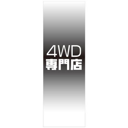 社名入れ可能!フルカラー対応「4WD専門店」のぼり 20枚セット