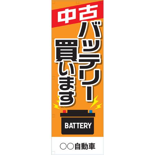 社名入れ可能!フルカラー対応「中古バッテリー買います」のぼり 20枚セット