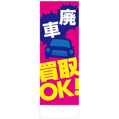 社名入れ可能!フルカラー対応「廃車買取OK!」のぼり 20枚セット