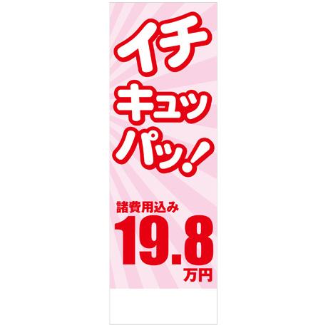 社名入れ可能!フルカラー対応「イチキュッパッ!19.8万円」のぼり 20枚セット