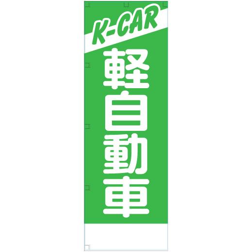 社名入れ可能!フルカラー対応「K-CAR軽自動車」のぼり 20枚セット