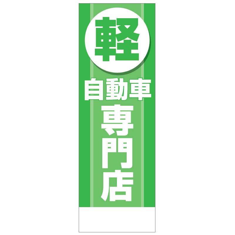 社名入れ可能!フルカラー対応「 軽自動車専門店」のぼり 20枚セット