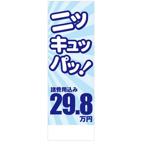 社名入れ可能!フルカラー対応「ニイキュッパッ!29.8万円」のぼり 20枚セット