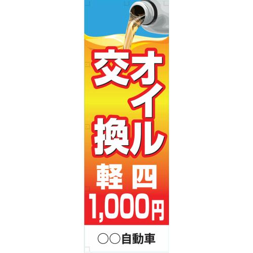 社名入れ可能!フルカラー対応「オイル交換 軽四1,000円」のぼり 20枚セット