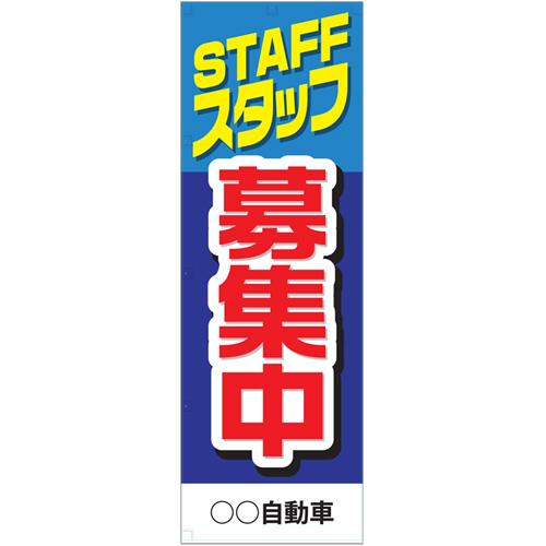 社名入れ可能!フルカラー対応「staffスタッフ募集中」のぼり 20枚セット