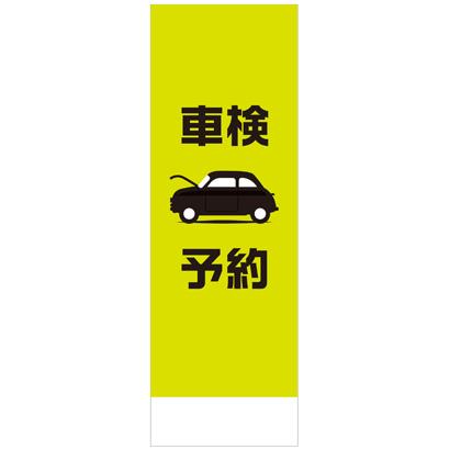 社名入れ可能!フルカラー対応「車検予約」のぼり 20枚セット
