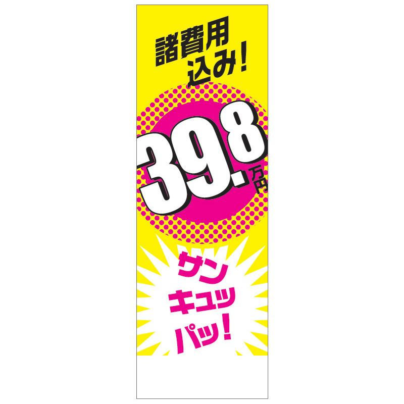 社名入れ可能!フルカラー対応「 諸費用込み39.8万円」のぼり 20枚セット