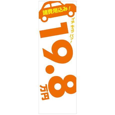 社名入れ可能!フルカラー対応「諸費用込み!19.8万円」のぼり 20枚セット