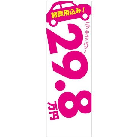 社名入れ可能!フルカラー対応「諸費用込み!29.8万円」のぼり 20枚セット