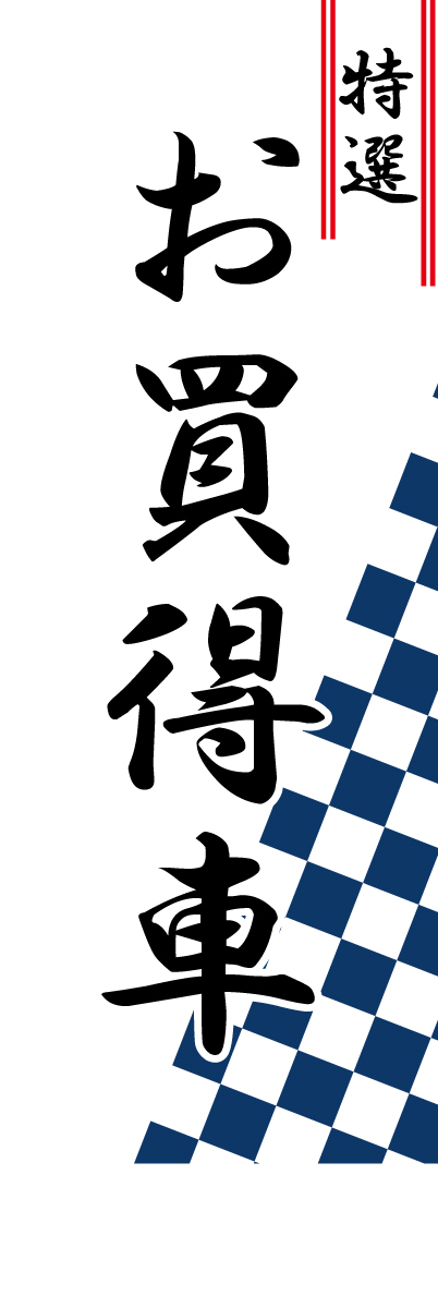 社名が入れられる既製のぼり ロゴもOK お得なキャンペーンを実施中 社名入れ可能 フルカラー対応 5枚セット のぼり 特選お買得車 お歳暮