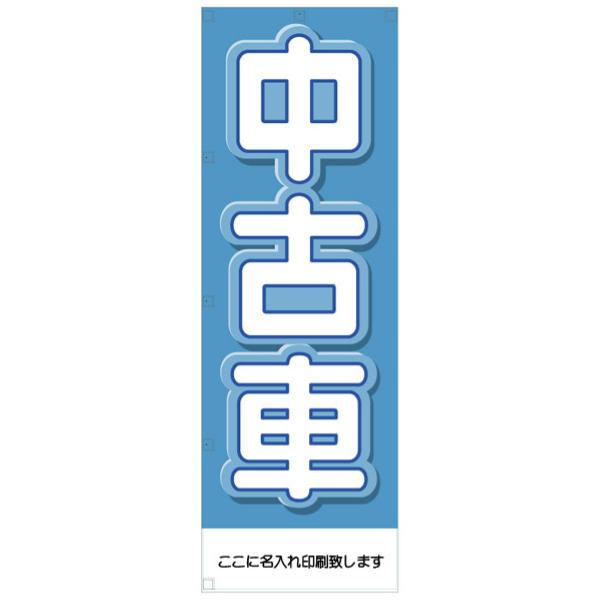 初回限定 社名が入れられる既製のぼり ロゴもOK 社名入れ可能 低価格化 フルカラー対応 5枚セット 中古車 のぼり