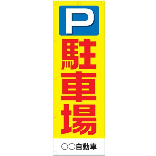 社名入れ可能!フルカラー対応「P駐車場」のぼり 20枚セット