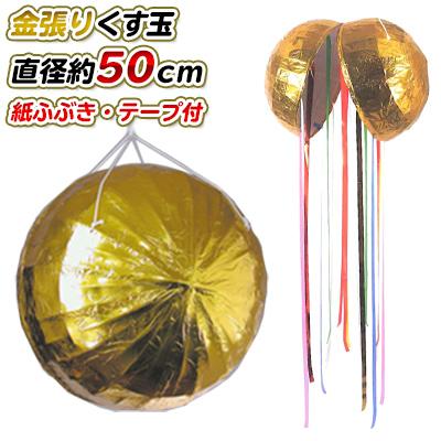 S82-06 金張りくす玉 直径50cm/選挙・イベント・式典