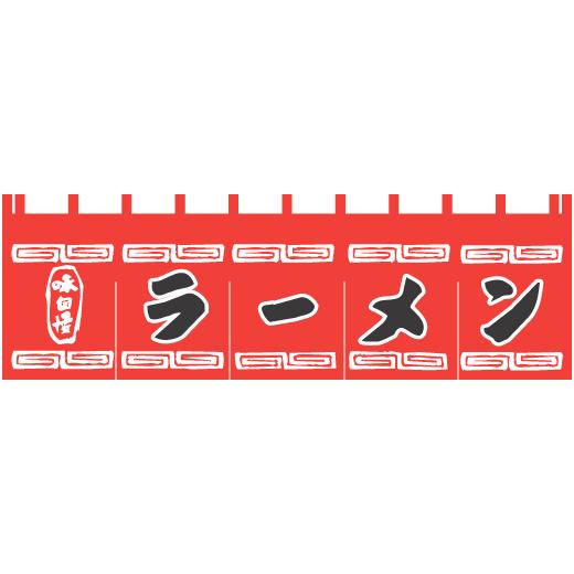 004002008 マーケット のれん ラーメン デポー 65cm×175cm