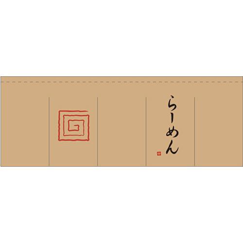 bo-01 柿渋のれん/らーめん(柿渋染) 65cm×175cm※在庫限り※