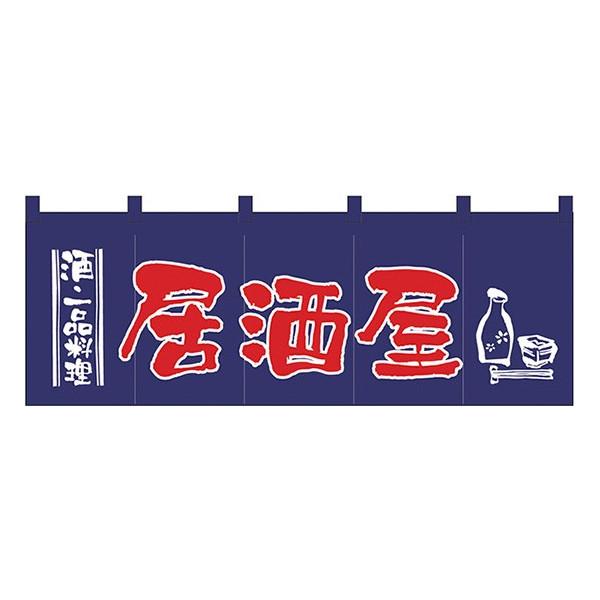 NK-1136 のれん「居酒屋 酒・一品料理」W1700×H600mm【メール便に限り送料無料】:PR用品のぼたんや 店