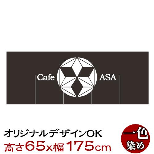 オリジナルのれん 高さ65cm×幅175cm 染色1色 デザイン自由!【オーダーメイド暖簾/別注のれん】