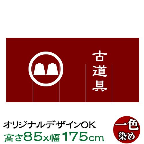 オリジナルのれん 人気海外一番 高さ85cm×幅175cm 染色1色 激安超特価 別注のれん オーダーメイド暖簾 デザイン自由