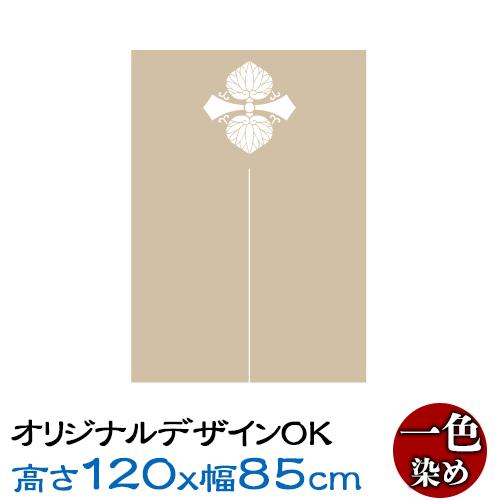 【10%OFF】オリジナルのれん 高さ120cm×幅85cm 染色1色 デザイン自由!【縦長タイプ】【オーダーメイド暖簾/別注のれん】【スーパーSALE】