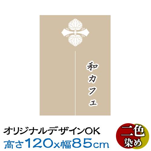 【10%OFF】オリジナルのれん 高さ120cm×幅85cm 染色2色 デザイン自由!【縦長タイプ】【オーダーメイド暖簾/別注のれん】【スーパーSALE】