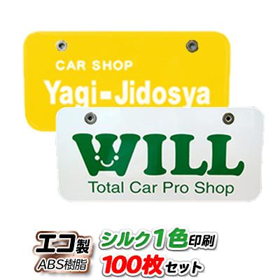 【展示車用】オリジナルナンバープレート エコ製(ABS樹脂)プレート シルク印刷1色 100枚セット