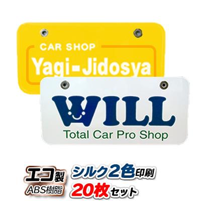 【展示車用】オリジナルナンバープレート エコ製(ABS樹脂)プレート シルク印刷2色 20枚セット