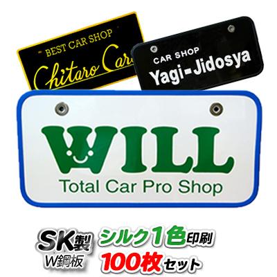 【展示車用】オリジナルナンバープレート SK製(W鋼板)プレート シルク印刷1色 100枚セット
