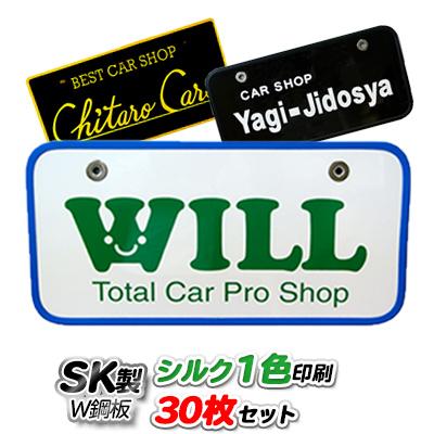 モデル着用&注目アイテム 展示車用 オリジナルナンバープレート SK製 W鋼板 特別セール品 シルク印刷1色 プレート 30枚セット