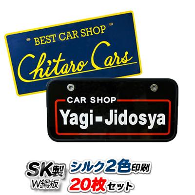 お買得 展示車用 送料0円 オリジナルナンバープレート SK製 W鋼板 20枚セット プレート シルク印刷2色