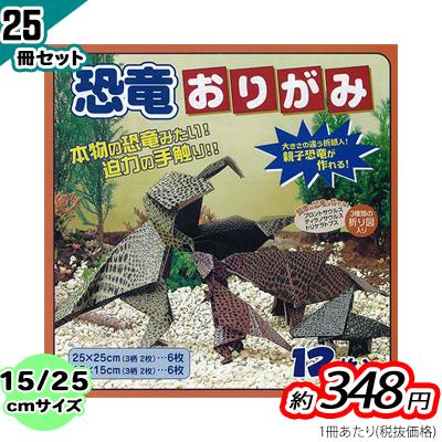 KYO-5025 恐竜おりがみ15cm/25cm 各6枚入 25冊入