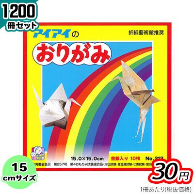 no213 おりがみ15cm 10枚金銀入 1200冊入/セット