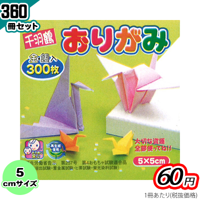 s-1005 千羽鶴おりがみ5cm 300枚金銀入 360冊入/セット