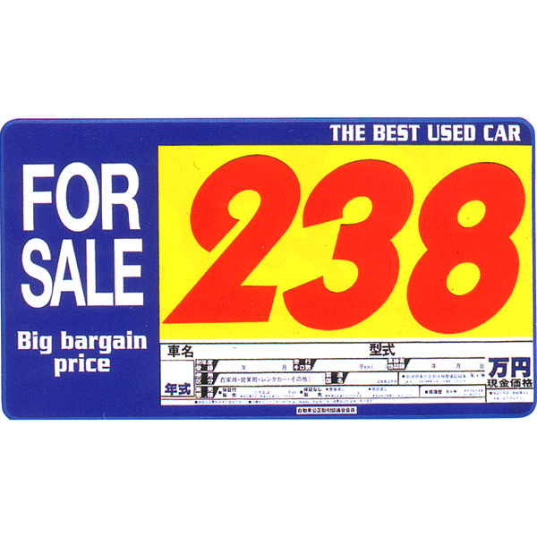 01-103S セール価格 プライスボードセット 激安セール SK製