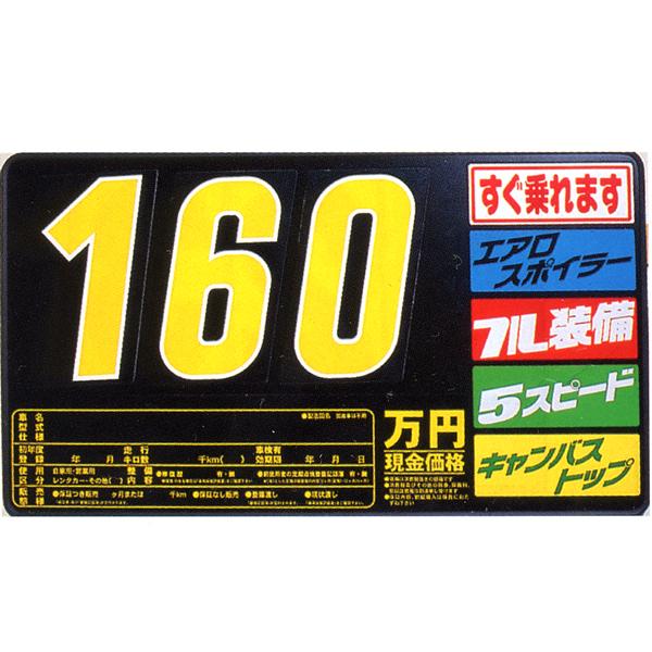 大人気 01-139S 全品最安値に挑戦 プライスボードセット スチール製