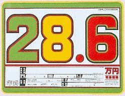 SK-21 プライスボードセット(SK製)