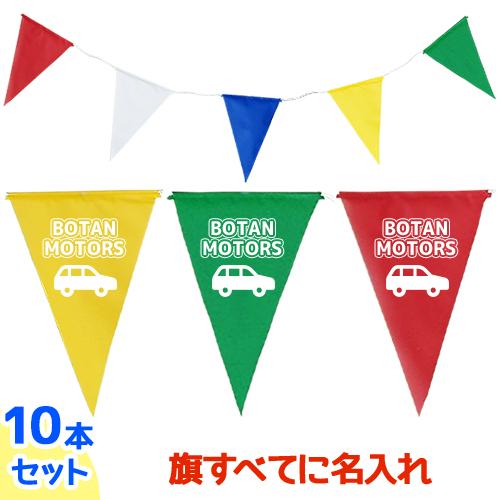 【10本セット】名入れ三角旗 旗20枚すべてに1色名入れ 屋外用 【連続旗】