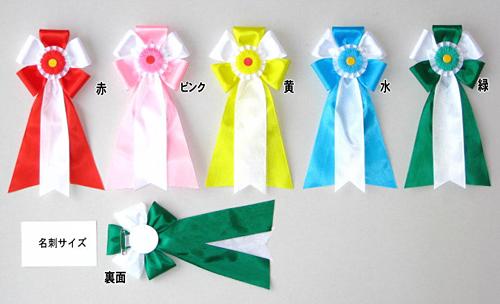 YR02I 大旭光90×200mm(1箱30個入り) 式典リボン【入学式・卒業式・表彰式・選挙】