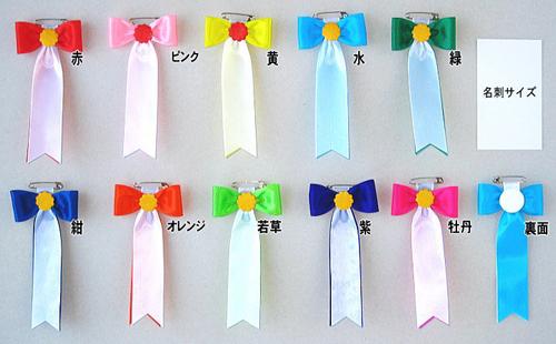 YR02R 蝶結60×135mm(1箱200個入り) 式典リボン【入学式・卒業式・表彰式・選挙】