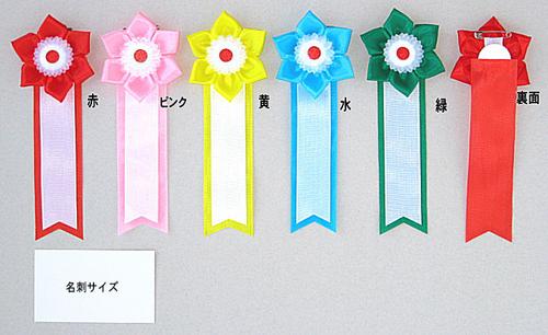 YR03T 中桔梗70×165mm(1箱90個入り) 式典リボン【入学式・卒業式・表彰式・選挙】