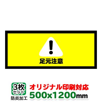 オリジナル特注防炎ラバーマット(別注製作)500x1200mm/3枚セット 納期約3週間前後