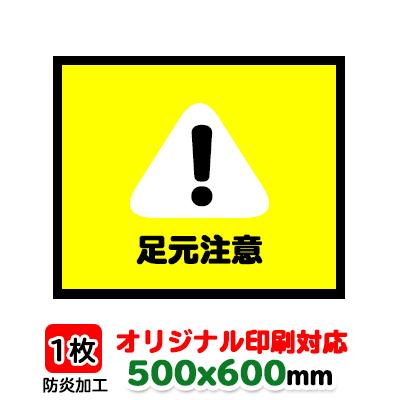 オリジナル特注防炎ラバーマット(別注製作)500x600mm/1枚 納期約3週間前後