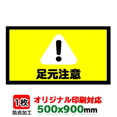 オリジナル特注防炎ラバーマット(別注製作)500x900mm/1枚 納期約3週間前後