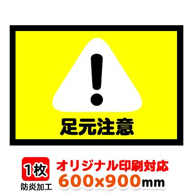 オリジナル特注防炎ラバーマット(別注製作)600x900mm/1枚 納期約3週間前後