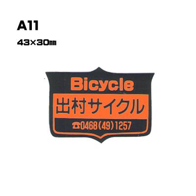 【300枚セット】A11 名入れステッカー (オリジナルシルク印刷ステッカー)印刷代込【自動車販売・バイク販売・自転車販売業者様向け】
