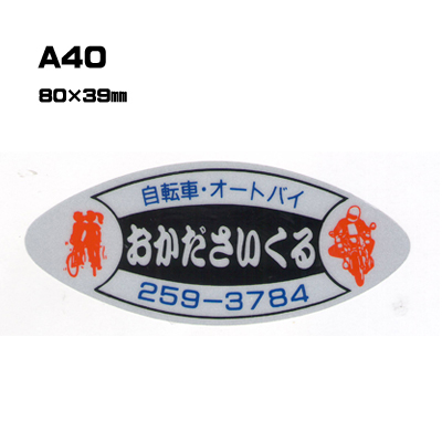 【300枚セット】A40 名入れステッカー (オリジナルシルク印刷ステッカー)印刷代込【自動車販売・バイク販売・自転車販売業者様向け】