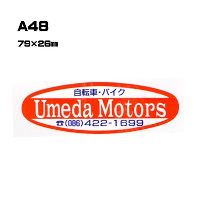 【300枚セット】A48 名入れステッカー (オリジナルシルク印刷ステッカー)印刷代込【自動車販売・バイク販売・自転車販売業者様向け】