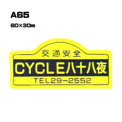 【300枚セット】A65 名入れステッカー (オリジナルシルク印刷ステッカー)印刷代込【自動車販売・バイク販売・自転車販売業者様向け】
