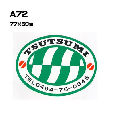 【300枚セット】A72 名入れステッカー (オリジナルシルク印刷ステッカー)印刷代込【自動車販売・バイク販売・自転車販売業者様向け】
